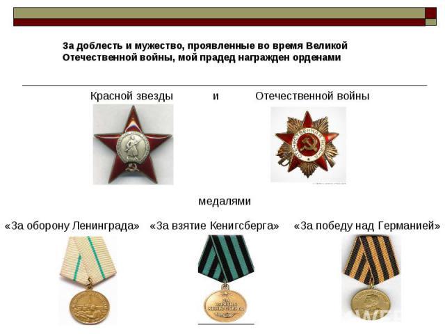 За доблесть и мужество, проявленные во время Великой Отечественной войны, мой прадед награжден орденами
