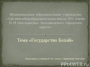 Муниципальное образовательное учреждение « Средняя общеобразовательная школа №1