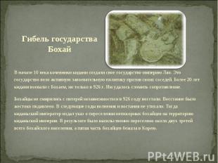 Гибель государства Бохай В начале 10 века кочевники кидани создали свое государс