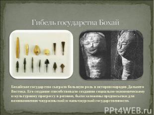 Гибель государства Бохай Бохайское государство сыграло большую роль в истории на