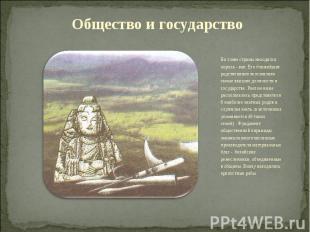 Общество и государство Во главе страны находился король - ван. Его ближайшие род
