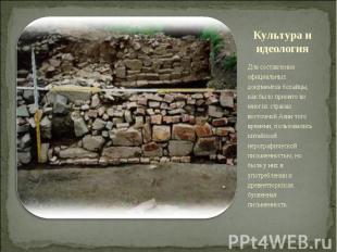 Культура и идеология Для составления официальных документов бохайцы, как было пр