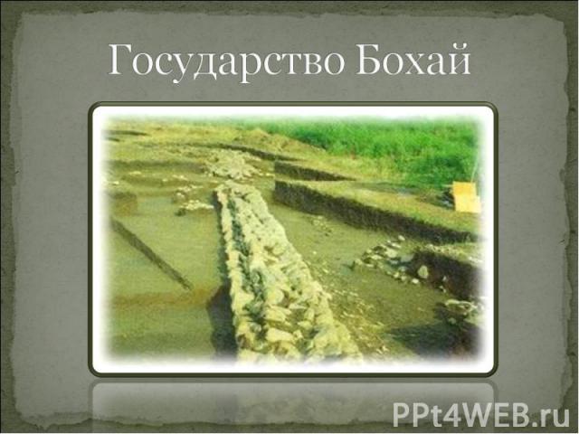 Государство Бохай