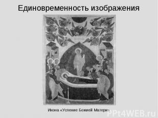 Единовременность изображения Икона «Успение Божией Матери»