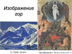 Изображениегор Н. Рерих. Кулута. Преображение. Икона. Конец XV в.