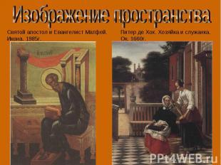 Изображение пространства Святой апостол и Евангелист Матфей.Икона. 1985г.Питер д