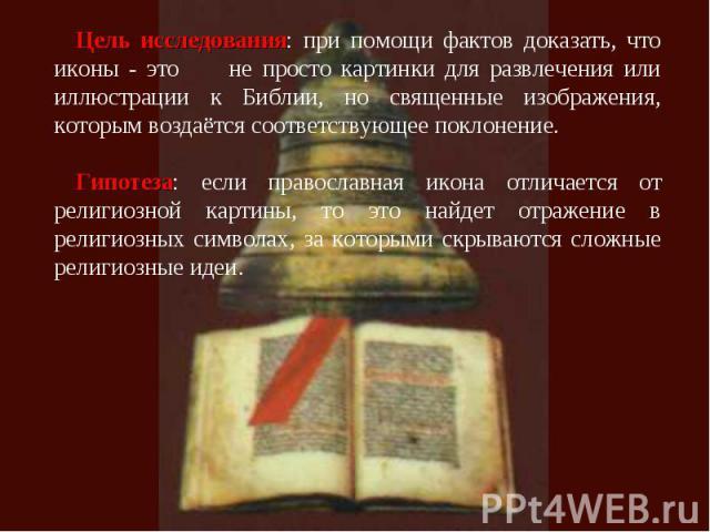 Цель исследования: при помощи фактов доказать, что иконы - это не просто картинки для развлечения или иллюстрации к Библии, но священные изображения, которым воздаётся соответствующее поклонение.Гипотеза: если православная икона отличается от религи…