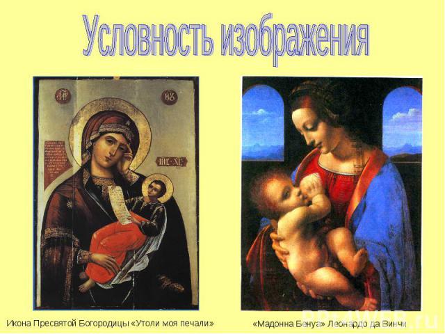Условность изображенияИкона Пресвятой Богородицы «Утоли моя печали»«Мадонна Бенуа» Леонардо да Винчи