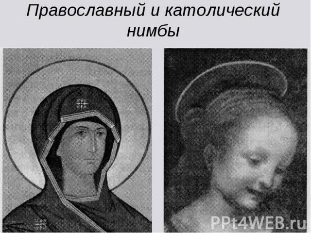 Православный и католический нимбы