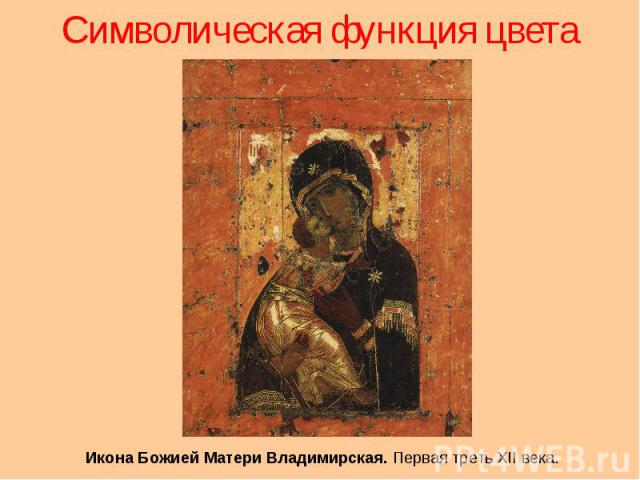 Символическая функция цвета Икона Божией Матери Владимирская. Первая треть XII века.