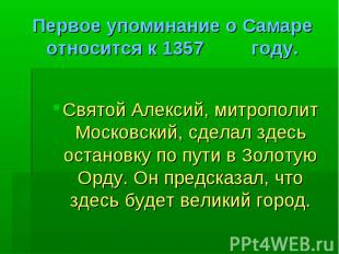 Первое упоминание о Самаре относится к 1357 году. Святой Алексий, митрополит Мос