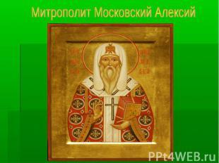Митрополит Московский Алексий