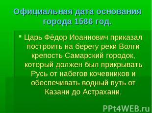 Официальная дата основания города 1586 год. Царь Фёдор Иоаннович приказал постро