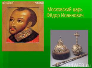 Московский царьФёдор Иоаннович