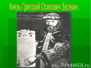 Князь Григорий Осипович Засекин.
