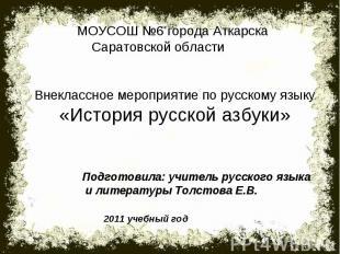 МОУСОШ №6 города Аткарска Саратовской области Внеклассное мероприятие по русском