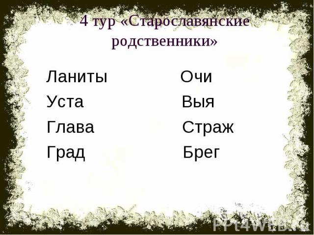 4 тур «Старославянские родственники» Ланиты ОчиУста ВыяГлава СтражГрад Брег