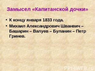 Замысел «Капитанской дочки» К концу января 1833 года.Михаил Александрович Шванви