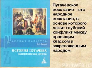Пугачёвское восстание – это народное восстание, в основе которого лежит глубокий