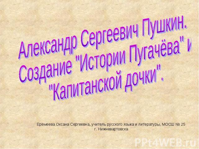 Александр Сергеевич Пушкин. Создание