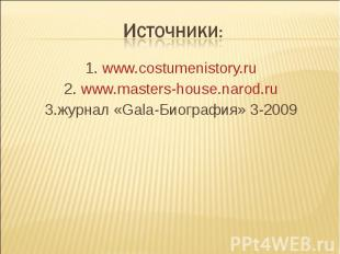 Источники: 1. www.costumenistory.ru2. www.masters-house.narod.ru3.журнал «Gala-Б