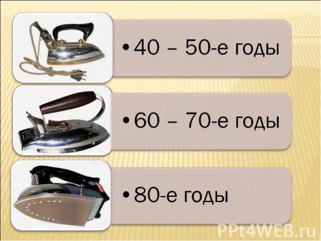 40 – 50-е годы70-е 80-е годы