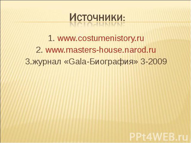 Источники: 1. www.costumenistory.ru2. www.masters-house.narod.ru3.журнал «Gala-Биография» 3-2009