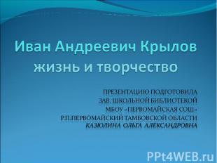 Иван Андреевич Крылов жизнь и творчество Презентацию подготовила Зав. школьной б