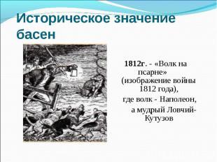 Историческое значение басен 1812г. - «Волк на псарне» (изображение войны 1812 го