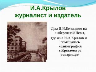 И.А.Крыловжурналист и издатель Дом И.И.Бенецкого на набережной Невы,где жил И.А.