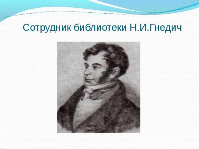 Сотрудник библиотеки Н.И.Гнедич