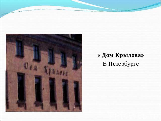 « Дом Крылова»В Петербурге