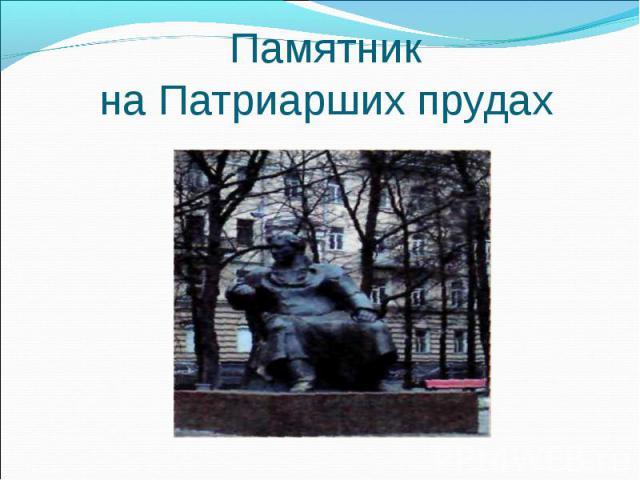 Памятник на Патриарших прудах
