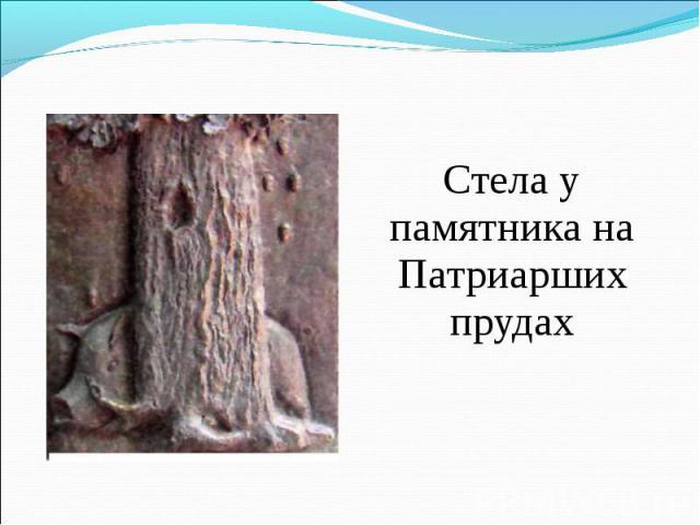Стела у памятника на Патриарших прудах