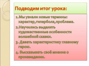 Подводим итог урока: 1.Мы узнали новые термины: характер,гипербола,проблема.2.На