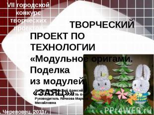 VII городской конкурс творческих проектов ТВОРЧЕСКИЙ ПРОЕКТ ПО ТЕХНОЛОГИИ«Модуль