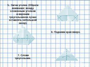 5.. Загни уголки. (Обрати внимание: между сложенным уголком иверхним треугольни