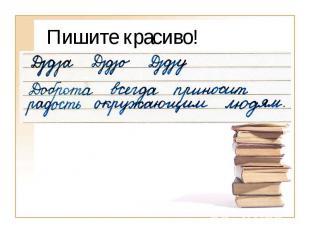 Пишите красиво!