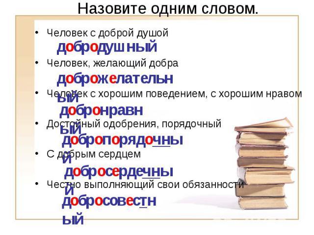 Человек с доброй душойЧеловек, желающий добраЧеловек с хорошим поведением, с хорошим нравомДостойный одобрения, порядочныйС добрым сердцемЧестно выполняющий свои обязанности