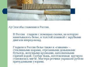 А) Способы глажения в России. В России гладили с помощью скалки, на которую нама