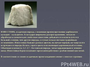 ИЗВЕСТНЯК, осадочная порода, сложенная преимущественно карбонатом кальция – каль