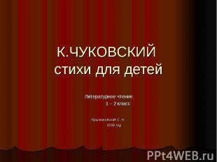 К.ЧУКОВСКИЙ стихи для детей Литературное чтение 1 – 2 классКрыжановская С. Н. 20