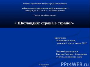 Комитет образования и науки города Новокузнецка районная научно-практическая кон