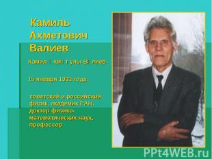 Камиль Ахметович Валиев Камил Әхмәт улы Вәлиев 15 января 1931 года, советский и