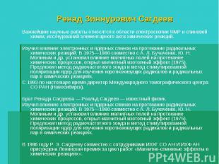 Ренад Зиннурович Сагдеев Важнейшие научные работы относятся к области спектроско