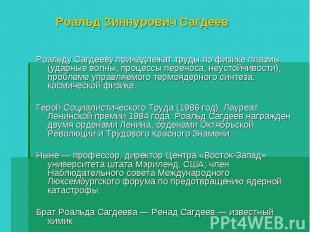 Роальд Зиннурович Сагдеев Роальду Сагдееву принадлежат труды по физике плазмы (у