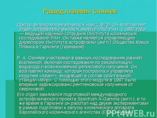 Рашид Алиевич Сюняев Доктор физико-математических наук (1973). Он возглавляет от
