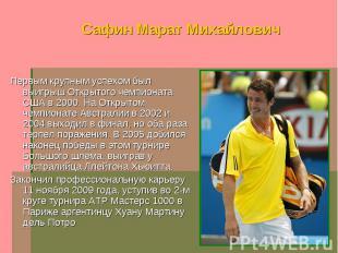 Сафин Марат Михайлович Первым крупным успехом был выигрыш Открытого чемпионата С