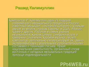 Рашид Калимуллин Композитор Р. Калимуллин один из лидеров современного музыкальн