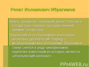 Ренат Исламович Ибрагимов Певец, продюсер, народный артист России и Татарстана,